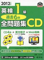 2012年度版 英検1級 過去6回 全問題集CD