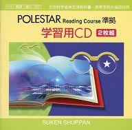 POLESTAR Reading Course 準拠 学習用CD