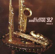 日本の吹奏楽'92 VOL.5