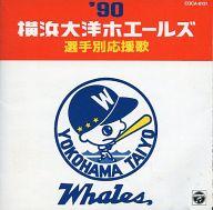 90 横浜大洋ホエールズ選手別応援歌