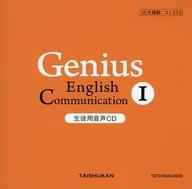 Genius English Communication I 生徒用音声CD