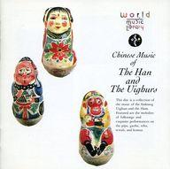 絲綢之路II-漢族とウイグル族の音楽
