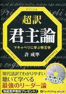 許成準 / 超訳 君主論 マキャベリに学ぶ帝王学(状態:Disc.2のセンターホールに割れ)