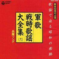 歌謡で辿る昭和の痕跡 軍歌戦時歌謡大全集(十二) 兵隊ソング