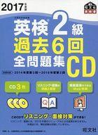 2017年度版 英検2級 過去6回 全問題集CD