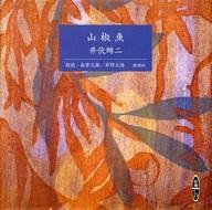 森繋久彌 草野大悟(朗読) / 井伏鱒二:山椒魚