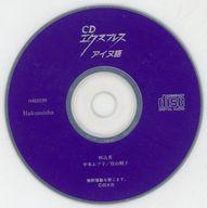 CDエクスプレス アイヌ語 付録CD