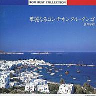 ストリングス'69 / 華麗なるコンチネンタル・タンゴ*BGMベストコレクション(廃盤)