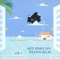 インストゥルメンタル / キング・ベスト・セレクト・ライブラリー2007 ヒット曲で綴るピアノBGM