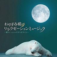 おやすみ前のヒーリングミュージック~眠りにつくまでのリラックスタイム~