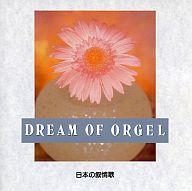 ドリーム・オブ・オルゴール 日本の叙情歌