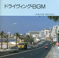 CRYSTAL SOUNDS ORCHESTRA / ドライヴィング・BGM -FOR POP DRIVING-