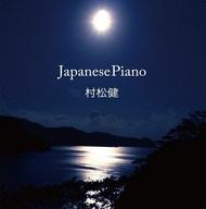 村松健 / Japanese Piano