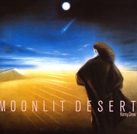 ケニー・ドリュー・トリオ / ムーンリット・デザート(月の砂漠)(廃盤)