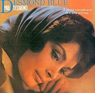 ポール・デスモンド / デスモンド・ブルー+3(廃盤)