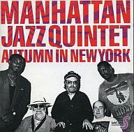 マンハッタン・ジャズ・クインテット / オータム・イン・ニューヨーク(廃盤)