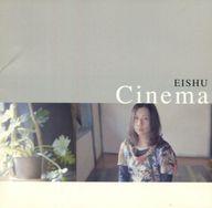 英珠 / Cinema