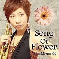 宮脇裕子 / Song Of Flower