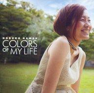 南部のぶこ/Colors of My Life