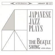 和ジャズ・プレイズ ビートル・スウィング 白盤