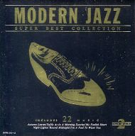 オムニバス / MODERN JAZZ SUPER BEST COLLECTION