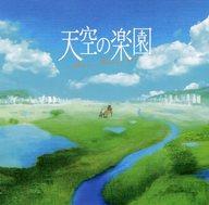 小野塚晃 / 天空の楽園