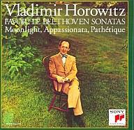 ホロヴィッツ(ウラディミール) / ベートーヴェン:「月光」「悲愴」「熱情」ほか