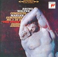ワルター(ブルーノ) / マーラー:交響曲第1番「巨人」
