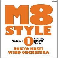 齋藤一郎 ( 指揮 ) /M8STYLE ,VOL.1