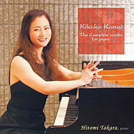 高良仁美 / 琉球カチャーシー ~金井喜久子 ピアノ曲全集