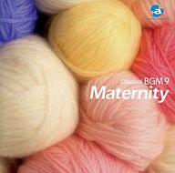 オムニバス(クラシック) / クラシカル BGM9 Maternity 胎教にいいクラシック
