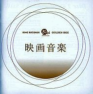 GOLDEN BOX 映画音楽(3000セット限定スペシャルプライス盤)