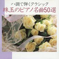 水野薫編/ハ調で弾くクラシック 珠玉のピアノ名曲50選