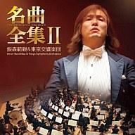 飯森範親 / 飯森範親&東京交響楽団の名曲全集II(DVD付)