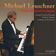 ミヒャエル・ロイシュナー/ミヒャエル・ロイシュナー・ピアノリサイタル・イン・ジャパン