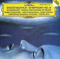ヤルヴィ(指揮)/ショスタコーヴィッチ:交響曲第14番[死者の歌]他