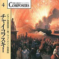 シャルル・デュトワ(指揮)/ チャイコフスキー:ピアノ協奏曲第1番・ヴァイオリン協奏曲