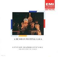 ロジェストヴェンスキー(指揮)/ ロシア音楽の饗宴