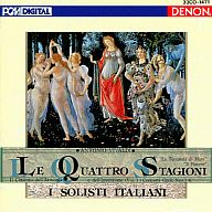 イタリア合奏団 / ヴィヴァルディ:<<四季>><<海の嵐>><<喜び>>
