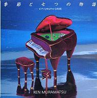 村松健 / 季節と七つの物語 -ピアノとゆるやかな時間-