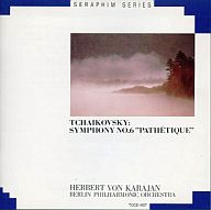 カラヤン(指揮) / チャイコフスキー:「悲愴」