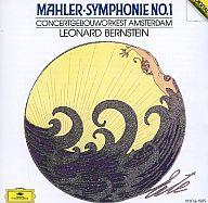 ランクB) レナード・バースタイン指揮 アムステルダム・コンセルトヘボウ管弦楽団 / マーラー 交響曲第1番<<巨人>>