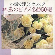 ランクB) ハ調で弾くクラシック珠玉のピアノ50選