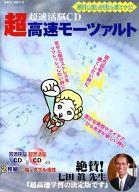 テレビ埼玉ミュージック室内合奏団 / 全脳活性 超高速モーツァルト