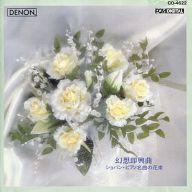 幻想即興曲 ショパン・ピアノ名曲の花束
