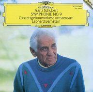 レナード・バーンスタイン指揮 アムステルダム・コンセルトヘボウ管弦楽団 / シューベルト:交響曲第9番「ザ・グレート」
