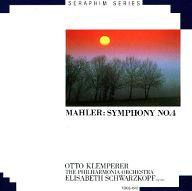 オットー・クレンペラー(指揮) フィルハーモニア管弦楽団 / SERAPHIM SERIES マーラー 交響曲 第4番