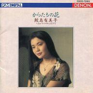 鮫島有美子(ソプラノ) ヘルムート・ドイチュ(ピアノ) / からたちの花
