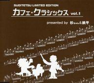 杉ちゃん&鉄平 / SUGITETSU LIMITED EDITION カフェ・クラシックス vol.1