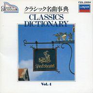 オムニバス / 決定版!クラシック名曲事典「あ・い・う・え・お」 第4巻(き-け)